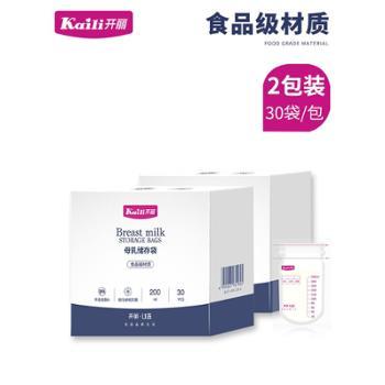 开丽【60片】储奶袋母乳保鲜袋存奶袋奶水人奶乳汁储存袋200ml