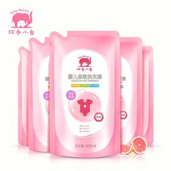 红色小象婴儿洗衣液宝宝专用家庭装袋装新生儿儿童皂液补充装2.5L