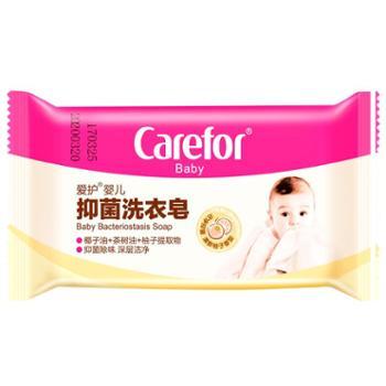 Carefor/爱护婴儿洗衣皂抑菌宝宝专用新生儿尿布皂幼儿童肥皂去渍 120g*10块