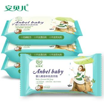 安贝儿婴儿洗衣皂宝宝专用新生幼儿童香皂洗衣服尿布皂bb婴儿肥皂 125g*4