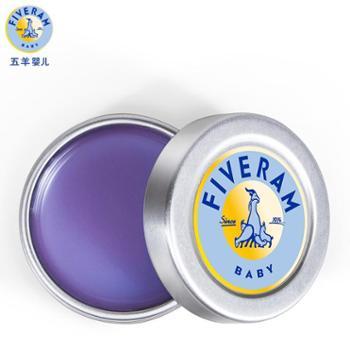 五羊紫草膏宝宝婴儿防蚊虫叮咬清凉舒缓红痒护理膏夏季软膏10g