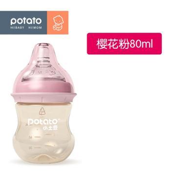 Potato/小土豆 新生儿奶瓶ppsu耐摔婴儿果汁奶瓶宽口径防摔迷你喝水小奶瓶
