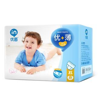 优茵超薄婴儿拉拉裤男女宝宝小内裤纸尿不湿透气学步成长裤夏
