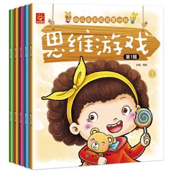 全套5册 益智游戏 启蒙宝宝早教书逻辑 数学思维训练