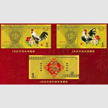 2017鸡年贺岁金钞1克