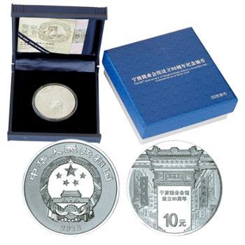 中国金币 宁波钱业会馆设立90周年银币