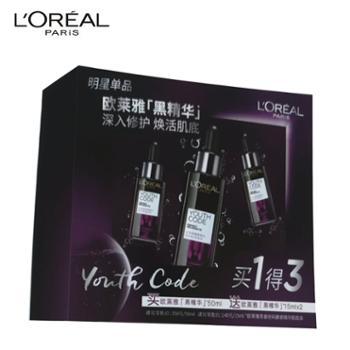 【欧莱雅】青春密码酵素精华肌底液套盒黑精华系列买一得三
