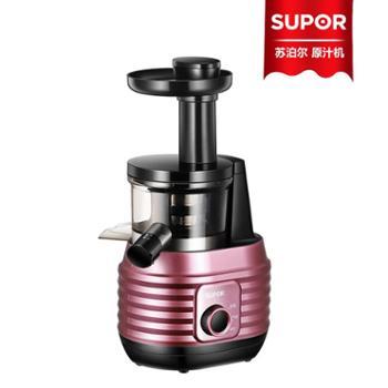 Supor/苏泊尔 【SJ21-150】 立式低速挤压原汁机 玫瑰金