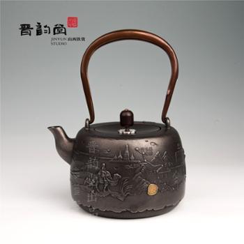 晋韵堂茶马古道手工铸铁壶