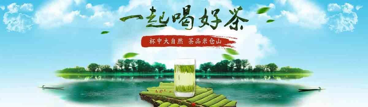 四川米仓山茶业集团有限公司