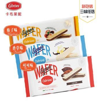 新鲜到港意大利原装进口卡布莱妮威化饼干150g*3包进口休闲零食