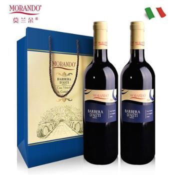 莫兰朵意大利原瓶进口红酒巴贝拉DOCG级干红葡萄酒750ml*2礼盒
