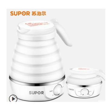 苏泊尔折叠水壶迷你便携式硅胶韩国旅游旅行电热烧水壶