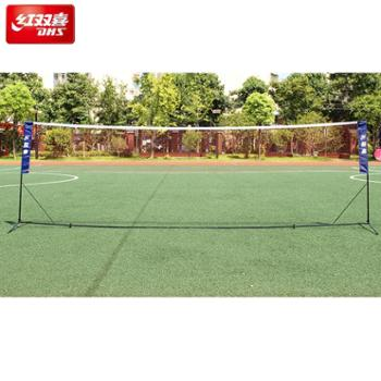 红双喜便携式简易羽毛球网架标准移动式折叠羽毛球网支架网柱