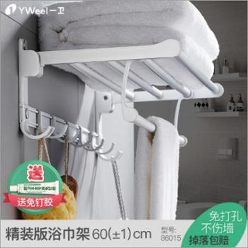 一卫毛巾架免打孔太空铝浴巾架浴室卫生间置物架折叠卫浴五金挂件单杆