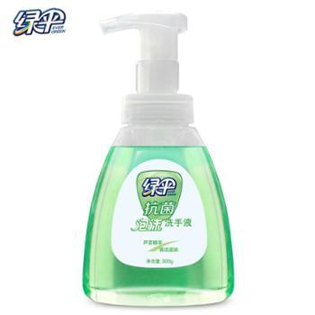 绿伞泡沫洗手液300g/瓶 芦荟香型 适用儿童滋润洗手液