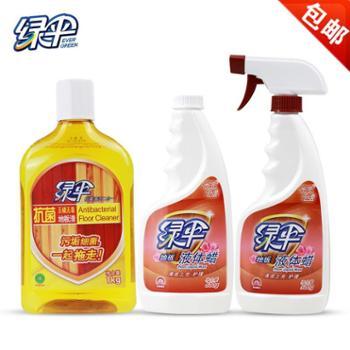 绿伞 地板洁护套装 地板清洁剂1kg+地板液体蜡玫瑰香型500g*2瓶地板清洁养护