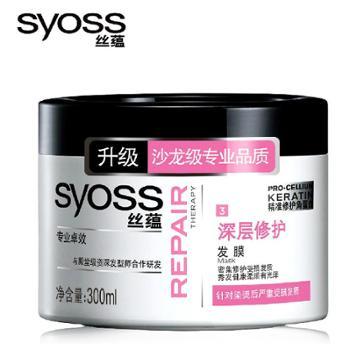丝蕴深层修护发膜300ml烫染受损柔顺有光泽
