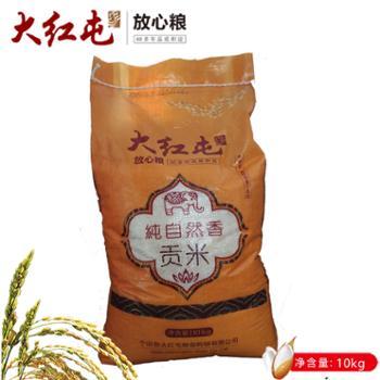 大红屯纯自然香贡米10kg