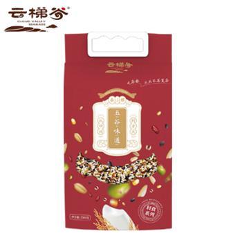 云梯谷五谷味道红2.5kg
