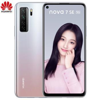 华为nova7SE全网通5G手机双卡双待华为nova7SE