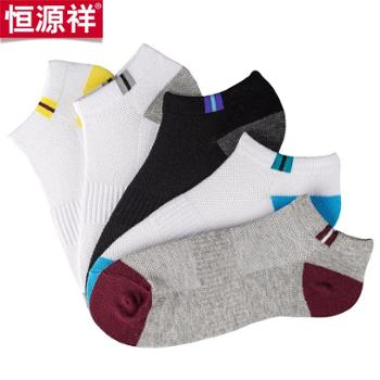 恒源祥袜子男士运动短袜薄款船袜低帮隐形棉袜5双装