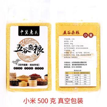 中冀惠民 惠民绿色无公害杂粮 小米 每袋500g 购买任意6袋以上杂粮送包装礼盒