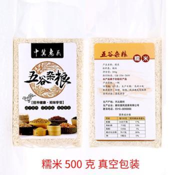 中冀惠民 惠民绿色无公害杂粮 江米 糯米 500克/袋 购买任意6袋以上杂粮送包装礼盒