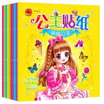幼儿童贴纸书女孩公主换装贴贴纸换衣服卡通粘贴贴画