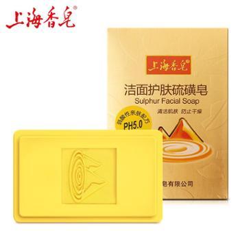 上海香皂中性护肤硫磺皂120g驱螨洁面皂洗脸皂洁面护肤硫黄皂