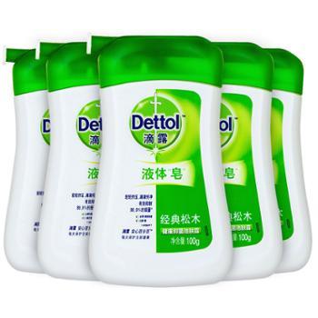 滴露抑菌液体香皂洗手液滋润松木便携式家用100g*5瓶