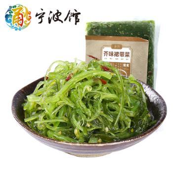 【宁波馆】莫龙芥末味裙带菜250g海草沙拉开袋即食