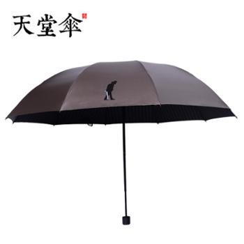 天堂伞33600E晴雨伞防太阳伞彩胶防晒