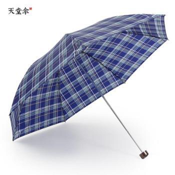 天堂伞三折339S格晴雨伞