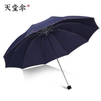 天堂伞3311E碰加大加固双人三折商务晴雨伞