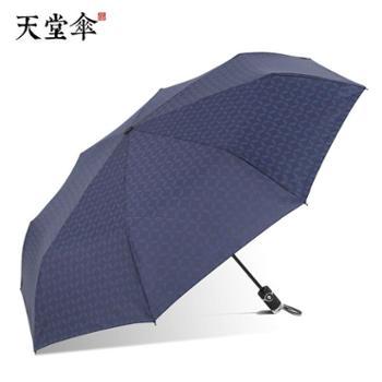 天堂自动伞男士三折商务晴雨伞33547E