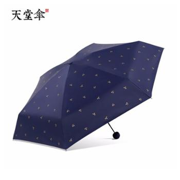 天堂伞五折迷你口袋伞53060E琳琅晴雨伞