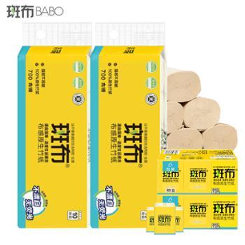 斑布BABO竹质本色3层无芯卷纸20卷十4层随身手帕纸12包