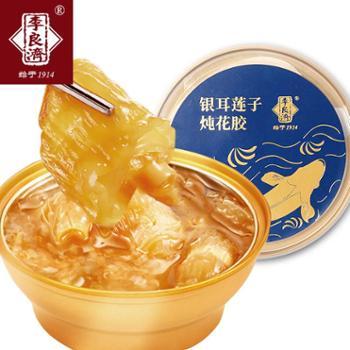 李良济银耳莲子炖花胶160g