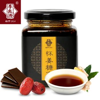 李良济怀姜糖膏180g/瓶红糖姜茶