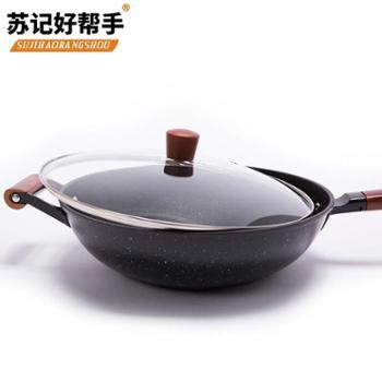 苏记好帮手 麦饭石平底炒锅SJH-802