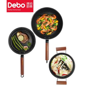 debo徳铂罗斯托克炒锅汤锅套装三件套DEP-DZ374