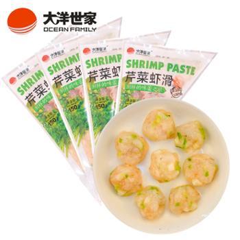 大洋世家精制虾滑(芹菜口味)150g/袋*4袋