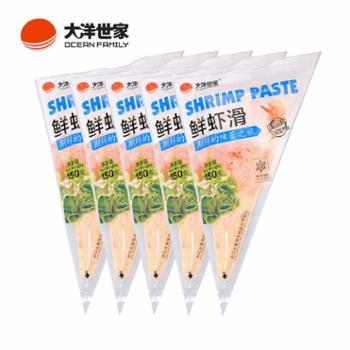 大洋世家/OCEANFAMILY精制鲜虾滑150g/袋*5肉质鲜嫩爽滑