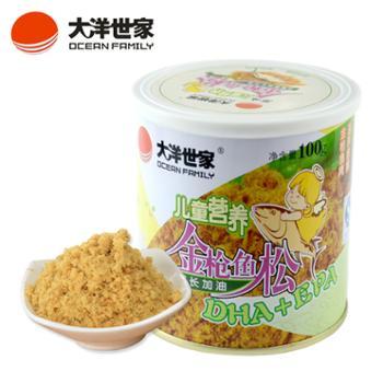 大洋世家/OCEANFAMILY儿童金枪鱼松100g/罐含DHA鱼肉松