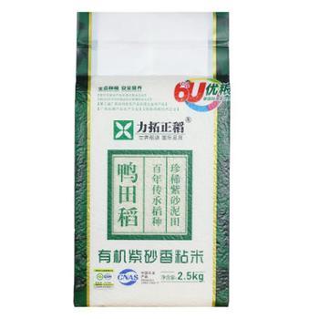 力拓正稻 有机香粘米2.5kg+紫砂香粘米500g 组合