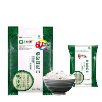 力拓正稻 紫砂香粘米5kg+香粘米1斤装 组合 清香软糯