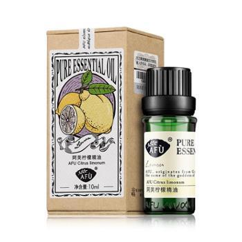 阿芙/AFU 柠檬精油10ml 提亮肤色 单方精油