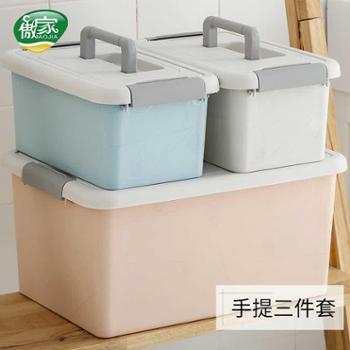 手提收纳箱三件套收纳盒有盖多功能塑料特大号玩具收纳整理箱三件套生活用品