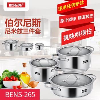 伯尔尼斯不锈钢厨具尼米兹系列套装电磁炉煤气炉通用BENS-265